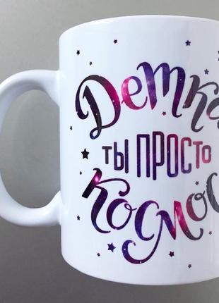 Космическая чашка подарок девушке, подруге, куме, жене, сестре