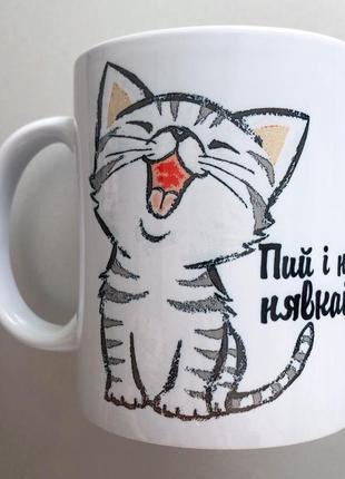 Прикольная чашка с котом