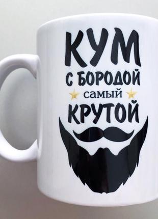 Чашка подарок куму