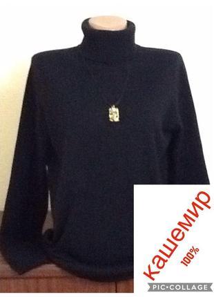 Германский кашемировый свитер от in linea