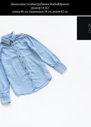 Джинсовая голубая рубашка размер xl