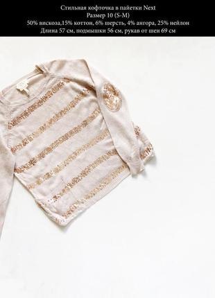 Стильная кофточка в пайетки размер m цвет бежевый и золотистый