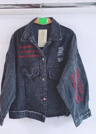 Стильная женская джинсовая куртка oversize с надписью рвагая