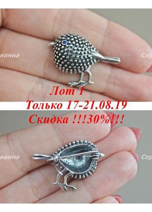 Лот 1) скидка !!! 30% !!! только 17-21.08! серебряная брошь амадин