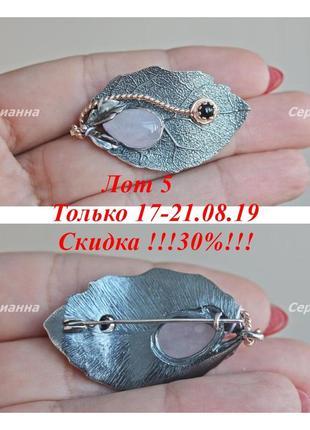 Лот 5) скидка !!! 30% !!! только 17-21.08! серебряная брошь росинка (кварц)