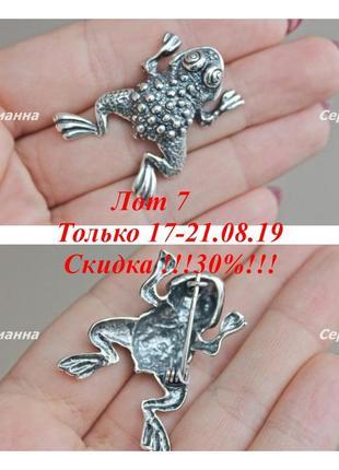 Лот 7) скидка !!! 30% !!! только 17-21.08! серебряная брошь лягушка большая