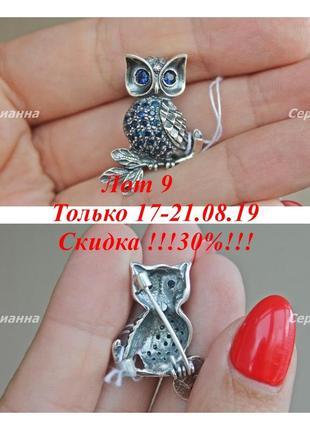 Лот 9) скидка !!! 30% !!! только 17-21.08! серебряная брошь геката синяя