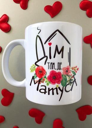 Подарок чашка для любимой мамы / матусі 8 марта