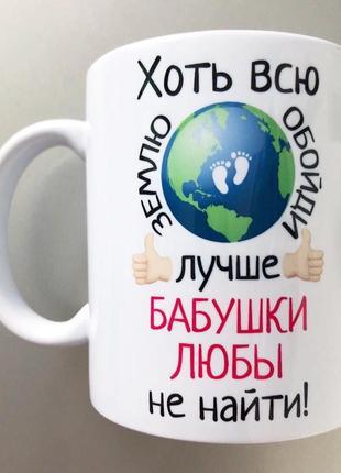 Чашка именная подарок любимой и дорогой бабушке 8 марта