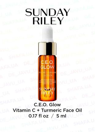 Масло для сияния лица sunday riley c.e.o. glow vitamin c + tumeric face oil ceo