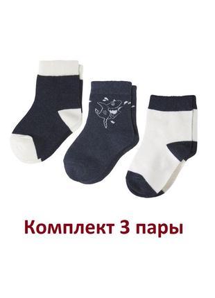 Носки комплект
