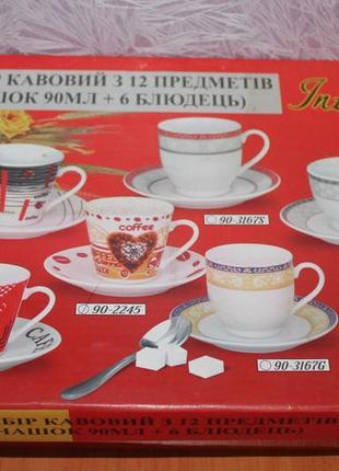 Кофейный набор из 12 предметов