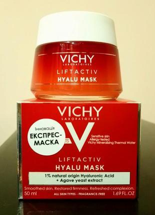 Антивозрастная экспресс-маска с гиалуроновой кислотой vichy liftactiv