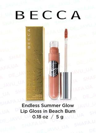 Блеск для губ becca chrissy lip gloss endless summer glow beach bum 5 г