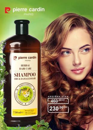 Pierre cardin 750 ml травяной шампунь для повреждённых волос