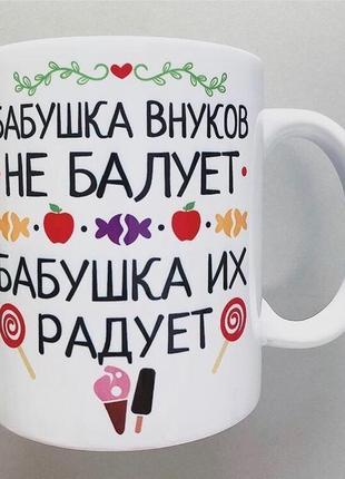 Чашка подарок любимой бабушке