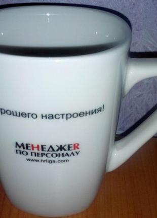 "Фирменная белая чашка ""менеджер по персоналу"""