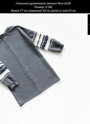Стильный удлиненный свитшот размер l цвет серый и белый