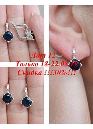 Лот 12) скидка !!! 30% !!! только 18-22.08! серебряные серьги бутончик синие