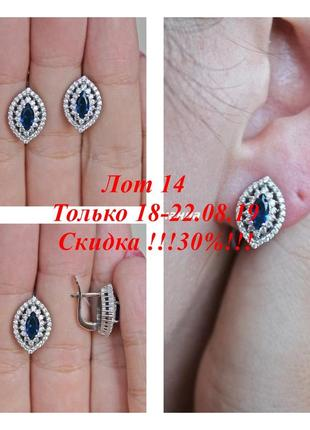 Лот 14) скидка !!! 30% !!! только 18-22.08! серебряные серьги агра синие