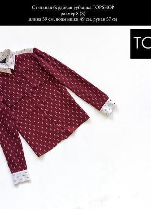 Стильная бордовая рубашка в белый принт размер s