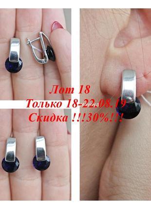 Лот 18) скидка !!! 30% !!! только 18-22.08! серебряные серьги отражение синие