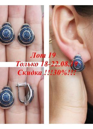 Лот 19) скидка !!! 30% !!! только 18-22.08! серебряные серьги трюфель синие