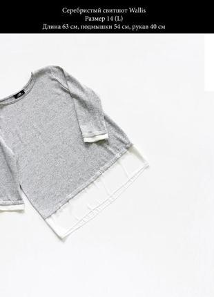 Серебристый и белый свитшот размер xl