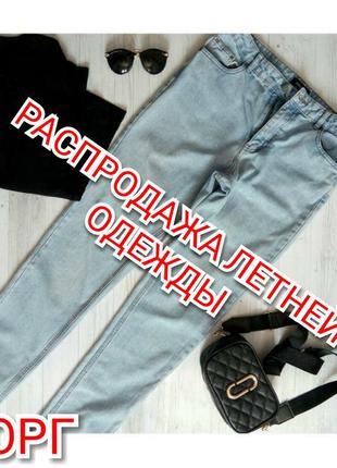 Скидка!!!  на джинсики мом