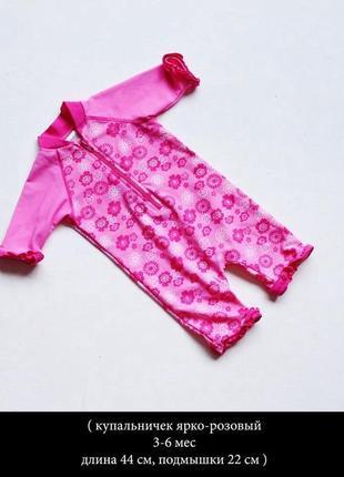 Ярко-розовый купальник на 3-6 месяцев