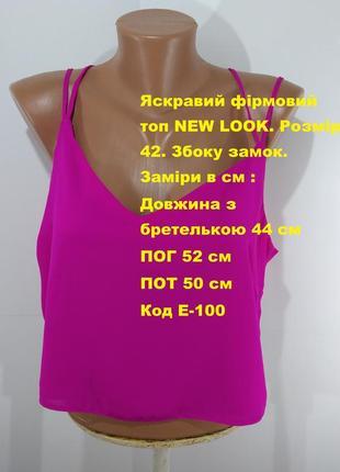 Яркий фирменный топ new look размер 42