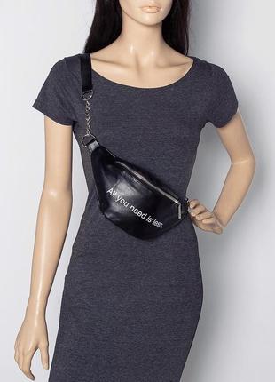 Бананка женская / сумка поясная жіноча / на пояс