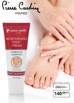 Pierre cardin moisturisng foot cream 75 ml- увлажняющий крем для ног