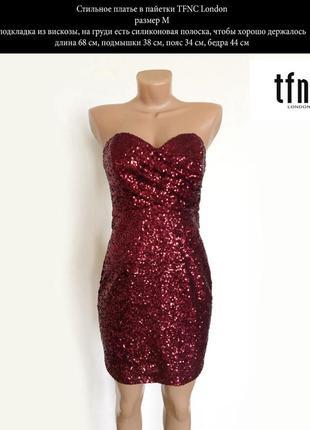 Стильное бордовое супер платье в пайетки размер m