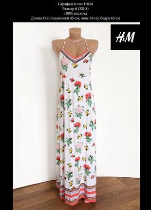 Вискозное белое в красивый принт длинное платье размер s