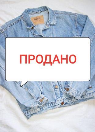 Винтажная джинсовая куртка жакет джинсовка оверсайз oversize  винтаж ретро олдскул