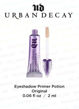 Праймер (база под тени) urban decay eyeshadow primer potion 2 мл