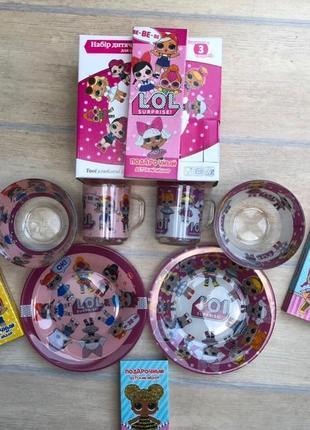 Набор детской посуды куколки лол 5 предметов