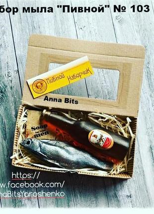 Подарок мужчине - рыбаку, любителю пива и рыбки!