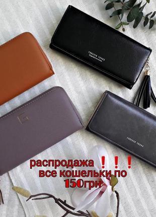 Распродажа остатков❗❗❗ все кошельки по 150 грн