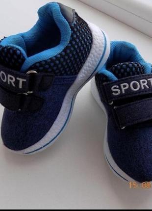 Кроссовки на малыша 21 р-р (до 13 см)