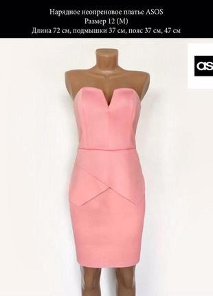 Нарядное неопреновое розовое платье размер l