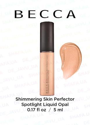 Хайлайтер becca shimmering skin perfector spotlight liquid opal