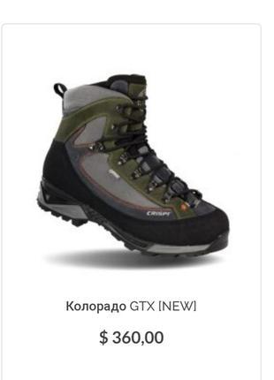 Crispi gore-tex wibram кожаные ботинки 42р 27см