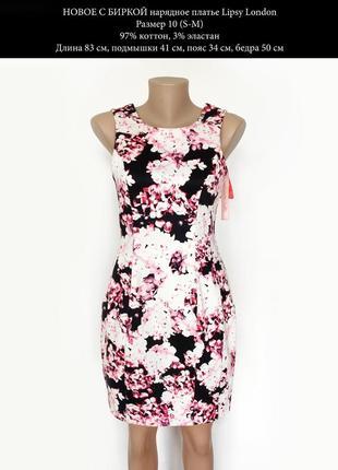 Новое нарядное платье в цветочный принт размер s-m