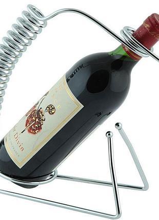 Подставка для вина из нержавеющей стали в виде пружины. оригинал италия