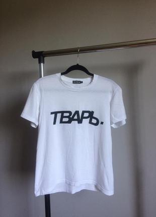 Friends 99 тварь волчок спутник юность стильная белая футболка