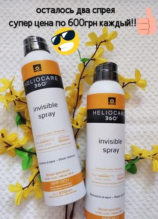 Cantabria labs heliocare 360º invisible spray spf 50 - солнцезащитный спрей невидимка