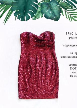 Классное нарядное бордовое платье в пайетки размер m