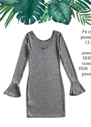 Нарядное серебристое  платье с красивым рукавом размер m